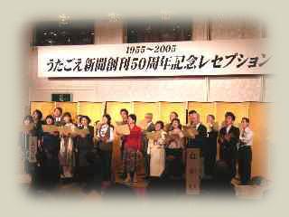 うたごえ新聞創刊50周年記念レセ...