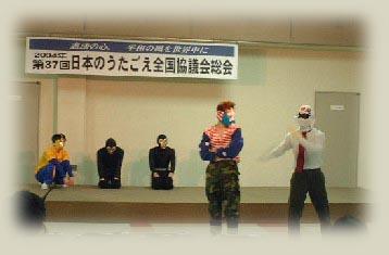 日本のうたごえ全国協議会総会